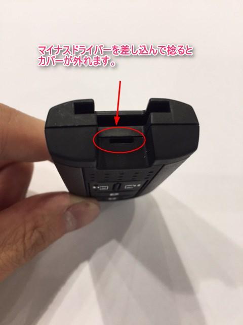 スマートキー電池交換方法2