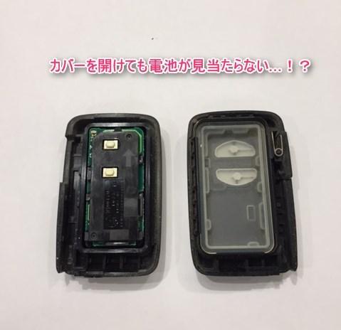 プリウス電池交換方法4