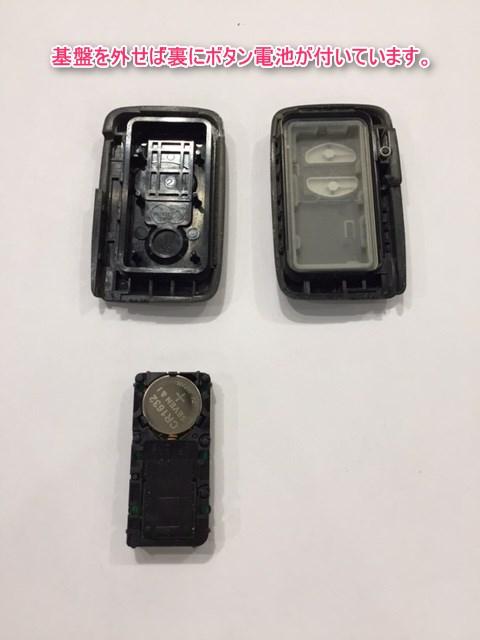 プリウス電池交換方法5