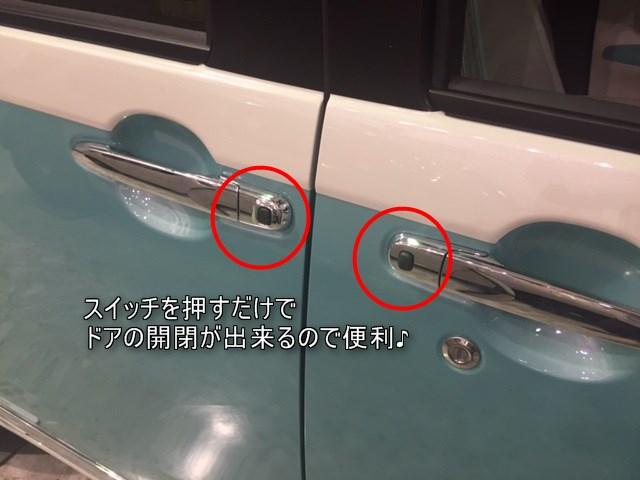 車の外ハンドル・開閉ボタン