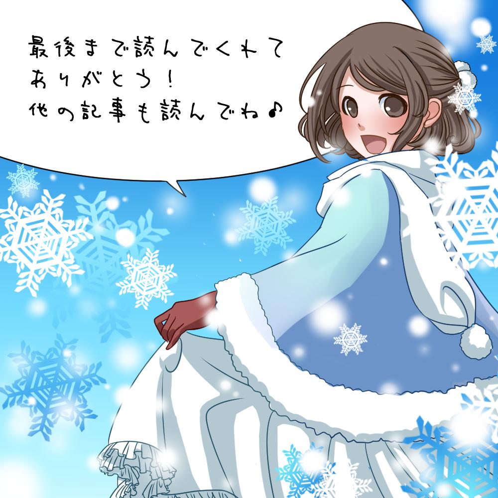 雪の結晶とまいこ