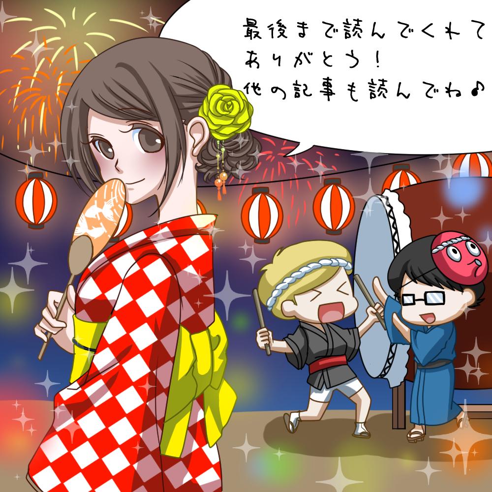 祭りを楽しむまいこ